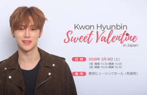 「Kwon Hyunbin Sweet Valentine in Japan」開催決定!